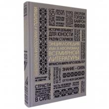 Энциклопедия ума в афоризмах всемирной литературы