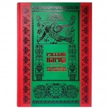 Русский народ. Большая коллекция