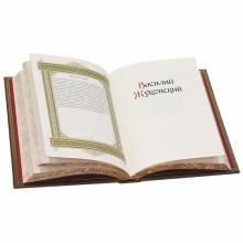 Василий именная книга