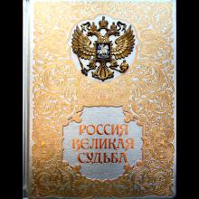 Россия. Великая судьба в подарочном коробе