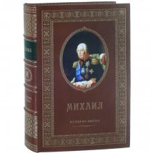 Михаил именная книга