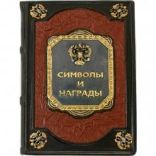 Символы и награды подарочное издание