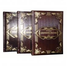 Энергетика России в 3-х томах