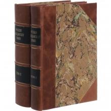 Мейер Д.И. Русское гражданское право в 2 томах