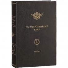 Государственный банк   Краткий очерк деятельности за 1860-1910 годы