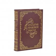 Антология правовой мысли в 2-х томах В коробке