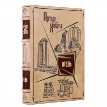 Артур Хейли, Отель, подарочное издание