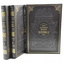 Брикнер А Г История Екатерины Второй в 3-х томах