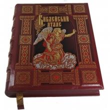 БИБЛЕЙСКИЙ АТЛАС