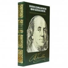 Бенджамин Франклин: Путь к богатству. Автобиография