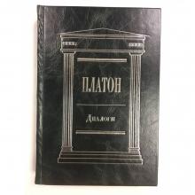 Платон. Диалоги  в кожаном переплете