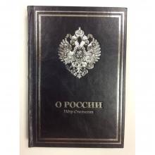 П . А . Столыпин. О России