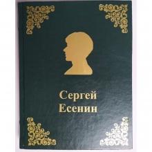 Сергей Есенин подарочное издание