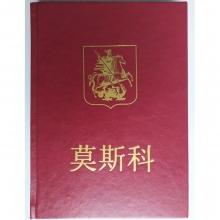 Москва издание на китайском языке