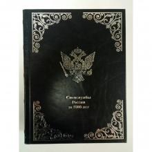 Спецслужбы России за 1000 лет подарочное издание