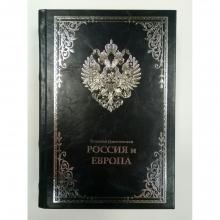 Россия и Европа