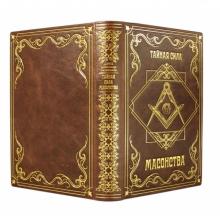 Тайная сила масонства