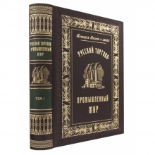 Русский Торгово-Промышленный Мир в 2 томах