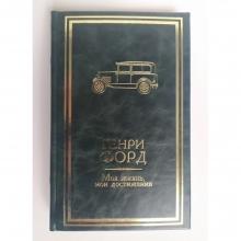 Генри Форд. Моя жизнь, мои достижения . Кодекс миллиардера в 2 томах