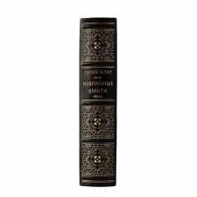 Гиппократ Избранные книги