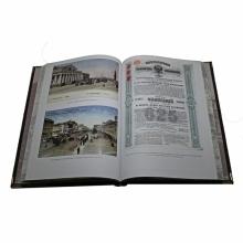 Государственный банк 1860-1917. Бугров А.В.