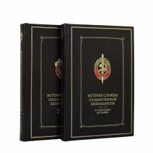 История службы государственной безопасности в 2-х т