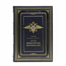 История Министерства внутренних дел 8т. в 7 книгах. Репринт