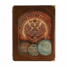 История России в монетах.