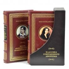 К Душенко Классика современного афоризма в 2-х томах