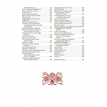 Легенды и мифы Древней Греции и Древнего Рима. Н.А. Кун.