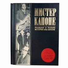 Мистер Капоне. Реальная и полная история Аль Капоне