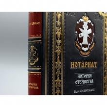 Нотариат подарочная книга в кожаном переплете