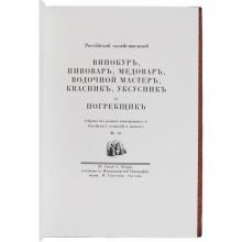 Осипов Н. Российский хозяйственной винокур, медовар, водочный мастер, квасник, уксусник и погребщик