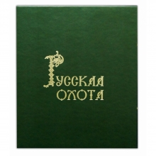 Русская охота подарочное издание