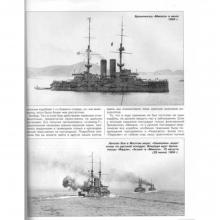 Военно-морской флот XX век