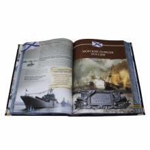 Военно-морской флот России: прошлое, настоящее и будущее. Посвящается 320-летию рождения Российского Военно-морского флота.