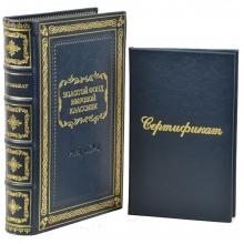 Золотой Фонд Мировой Классики 100 томов